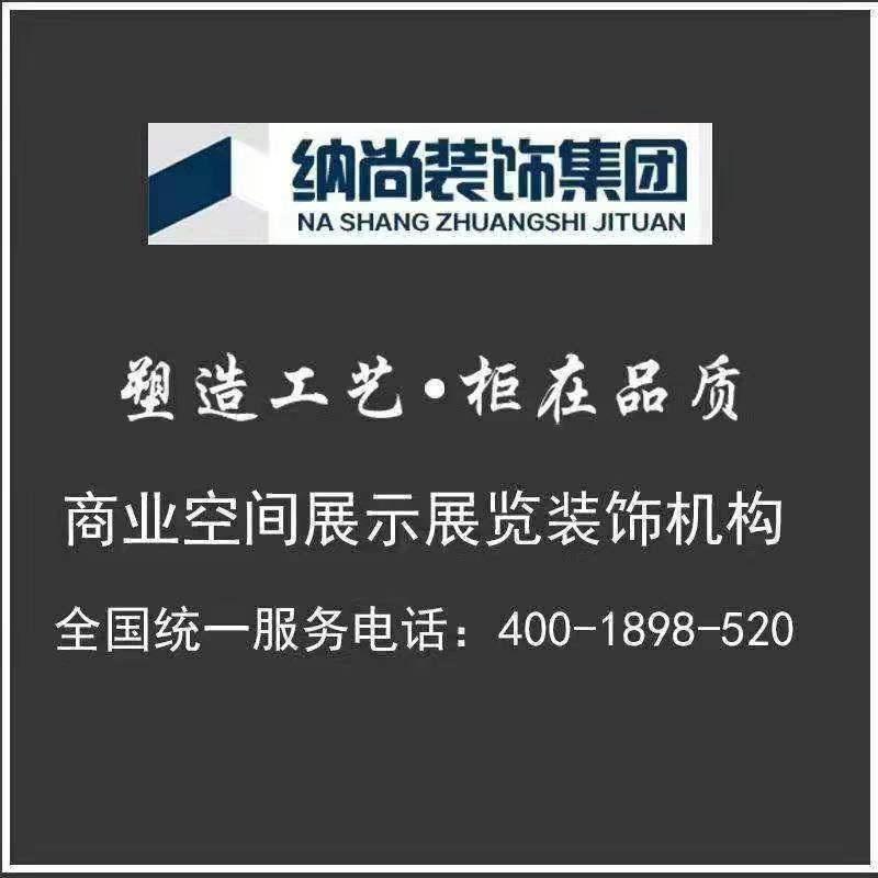 杭州纳尚装饰实业有限责任公司